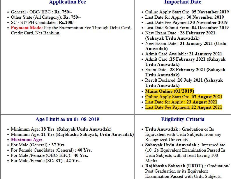 BSSC Bihar Sahayak Urdu Anuvadak 01/2019 Mains Appllication Form 2021